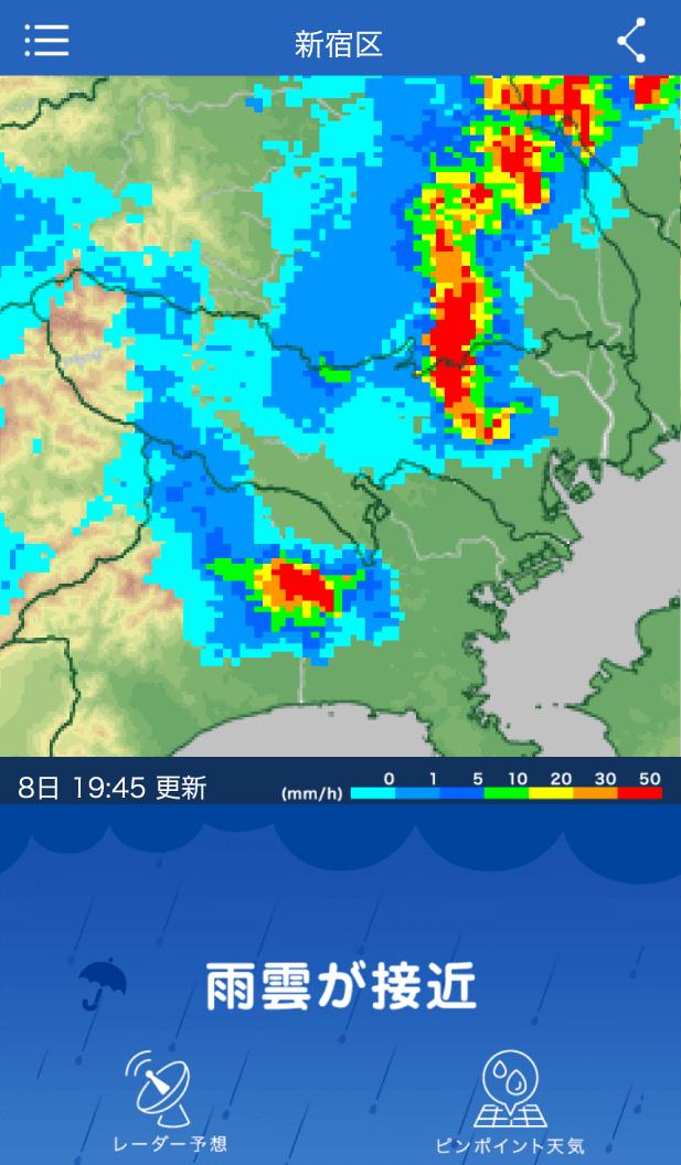 雨降りアラート画面サンプル