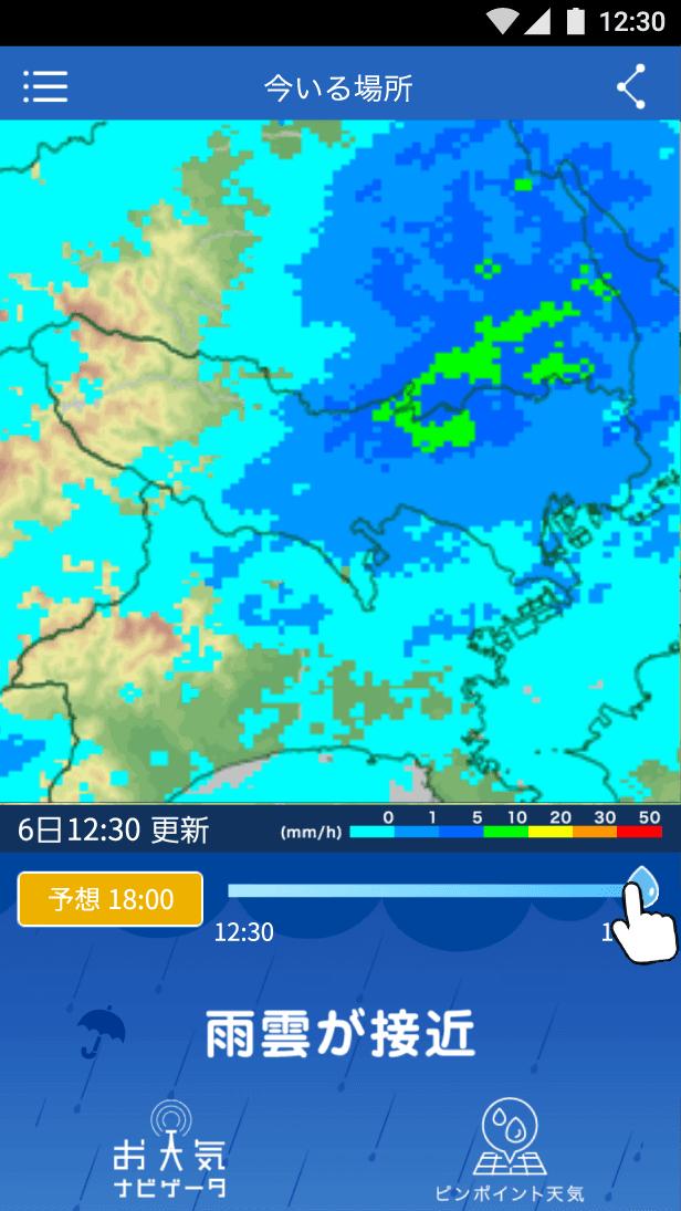 雨降りアラートPRO画面サンプル
