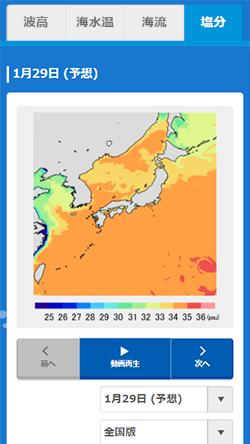 海洋予測マップサンプル