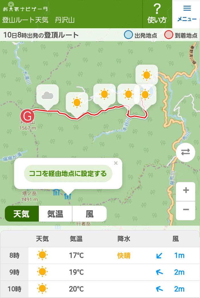 経由地点サンプル画像