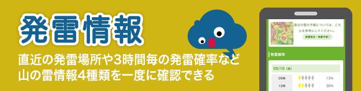 発雷情報紹介