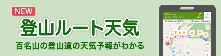 登山ルート天気紹介