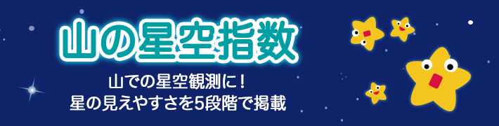 山の星空指数予報紹介