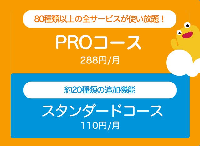 約20種類の追加機能スタンダードコース110円/月 スタンダードコースからさらに便利に!PROコース288円/月