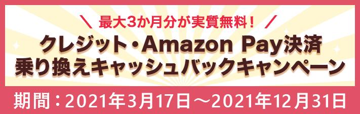 クレジット・Amazon Pay決済乗り換えキャンペーン