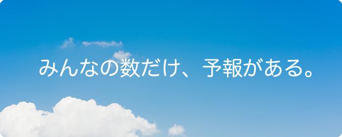 お天気ナビゲータコンセプト
