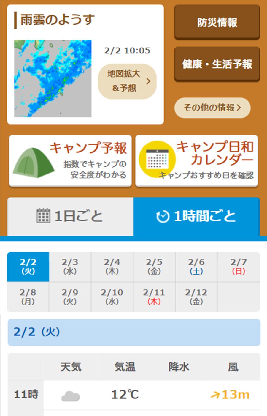 10日間天気サンプル画像