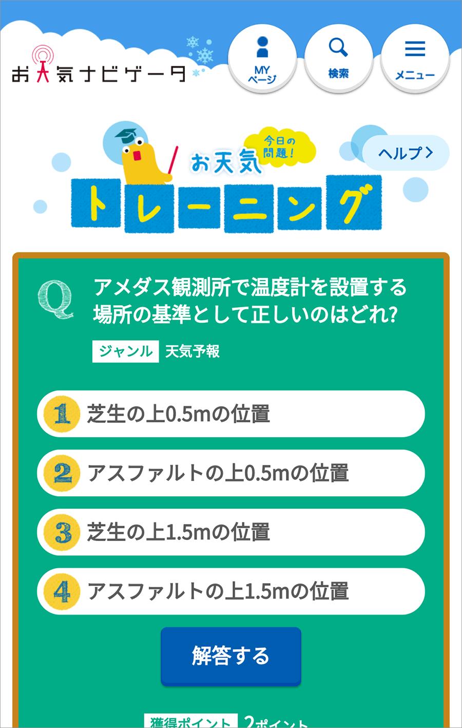 お天気トレーニングサンプル