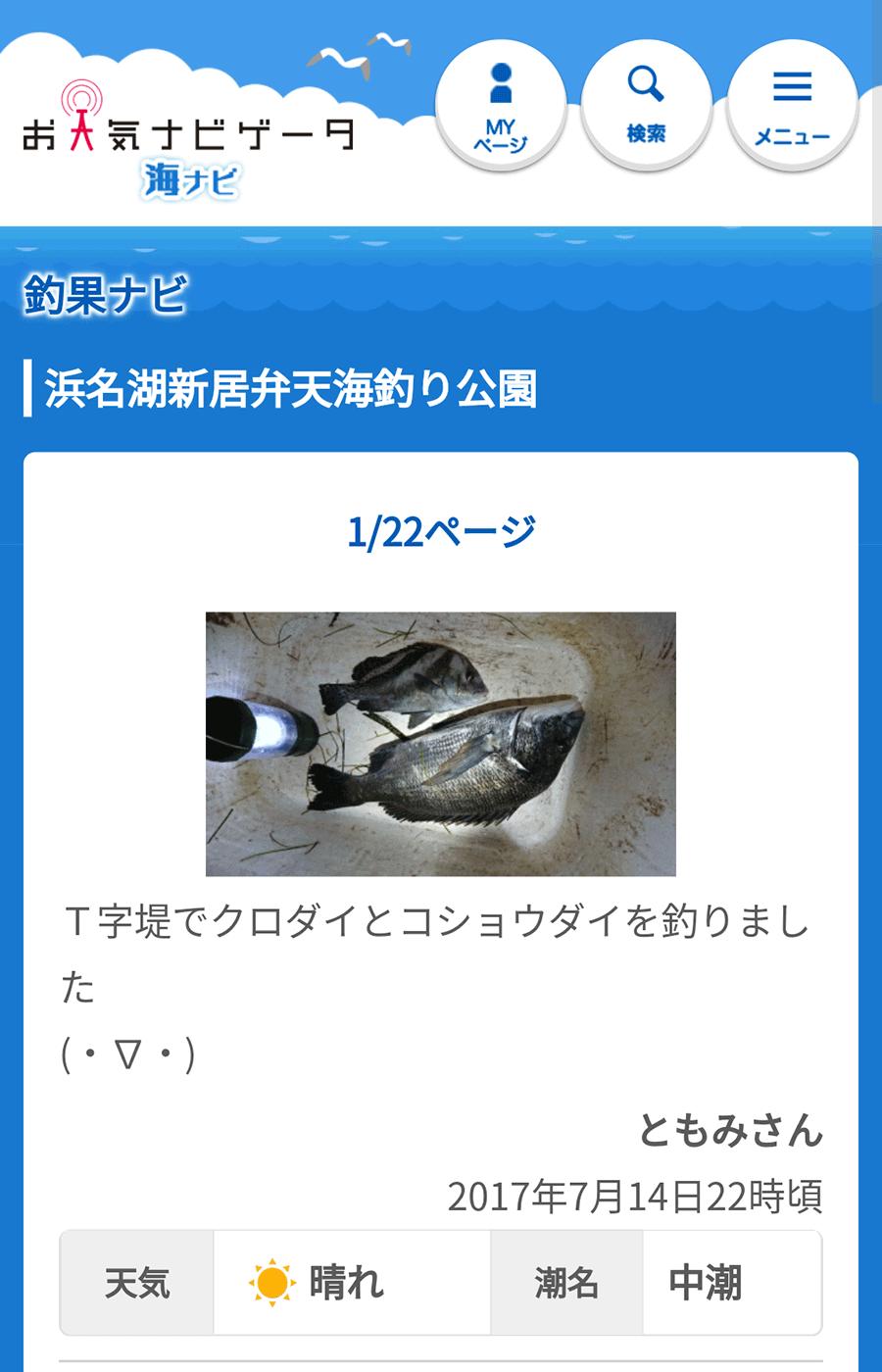 釣果ナビサンプル