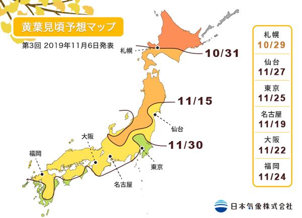 2019年黄葉色づき予想マップ