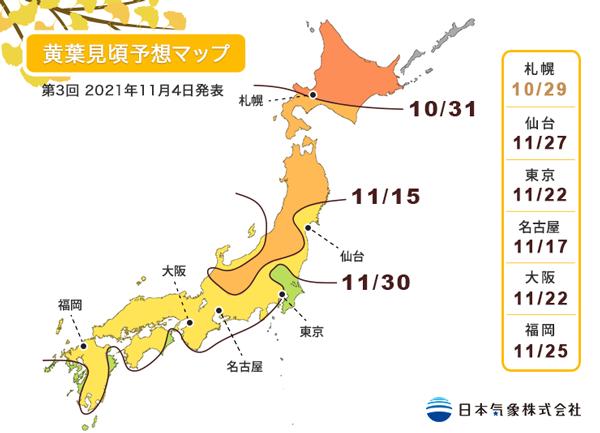 2021年黄葉色づき予想マップ