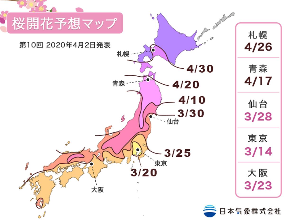 2020年桜開花予想マップ