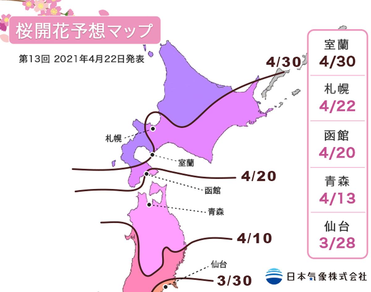 2021年桜開花予想マップ