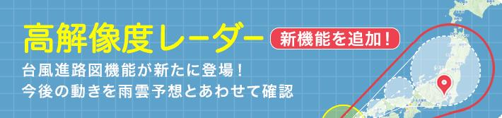 高解像度レーダー・台風進路図