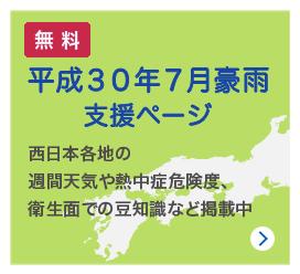 西日本支援バナー