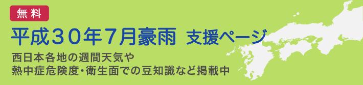 西日本支援情報