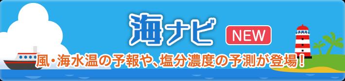 海ナビ紹介
