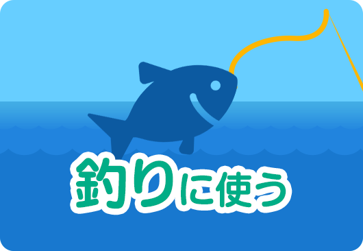 釣りに使う
