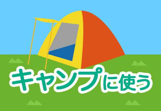 キャンプに使う