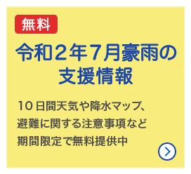 九州地方豪雨の支援情報