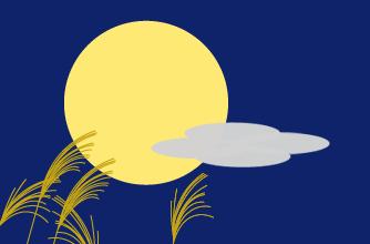 お月見特集