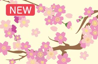 桜ナビ(4/15更新)