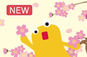 桜開花・満開予想