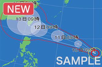 新しくなった台風情報
